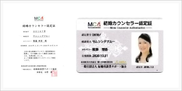 経済産業大臣認定個人情報保護団体の認定協会MCSA会員