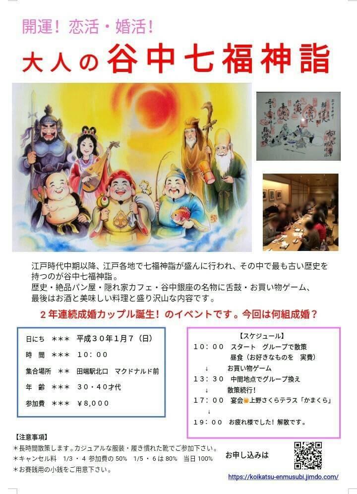 第3回 谷中七福神詣り 開催します。