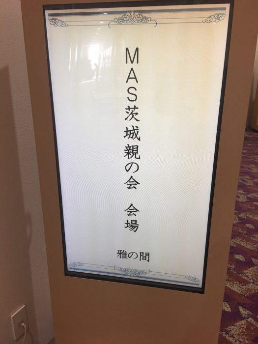 第17回 親の会 水戸にて開催しました。